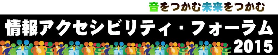 情報アクセシビリティ・フォーラム2015