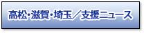高松・滋賀・埼玉/支援ニュース