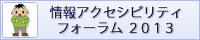 情報アクセシビリティ・フォーラム2013