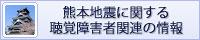 熊本地震に関する聴覚障害者関連の情報