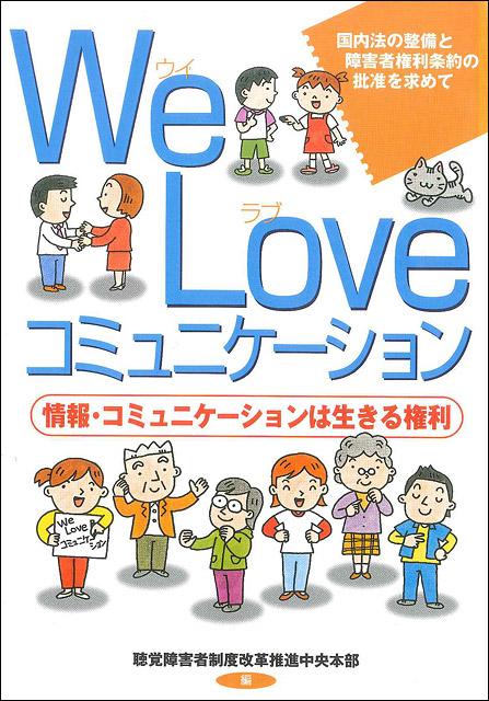 We Love コミュニケーション(パンフレット)