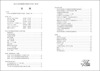 救援活動報告書 目次(PDF) 東日本大震災に関する聴覚障害者関連の情報... 全日本ろうあ連盟