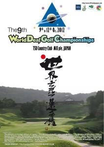 世界デフゴルフ選手権