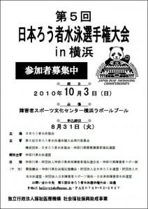 第5回日本ろう者水泳選手権大会の案内