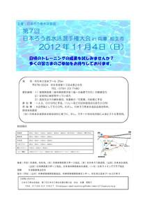 第7回日本ろう者水泳選手権大会案内書
