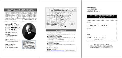 日本ろう者水泳協会創立10周年記念式典案内書