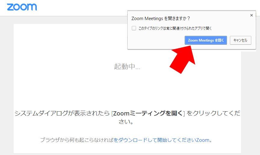 Zoom Meetings を開く