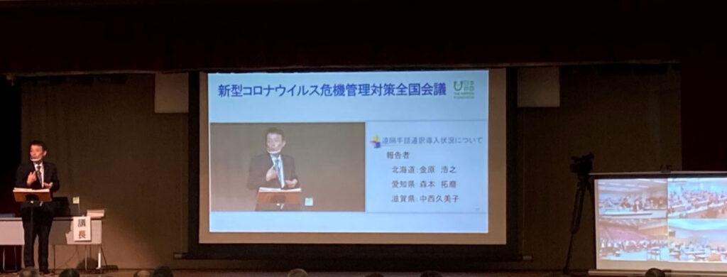 埼玉会場 司会 倉野理事が進行。
