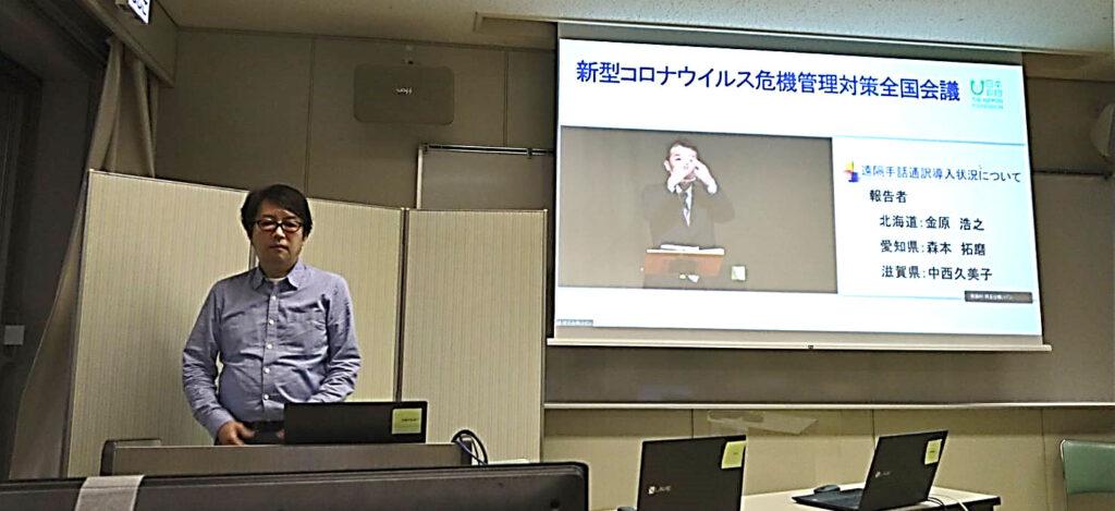 北海道会場 報告者 金原氏が待機。