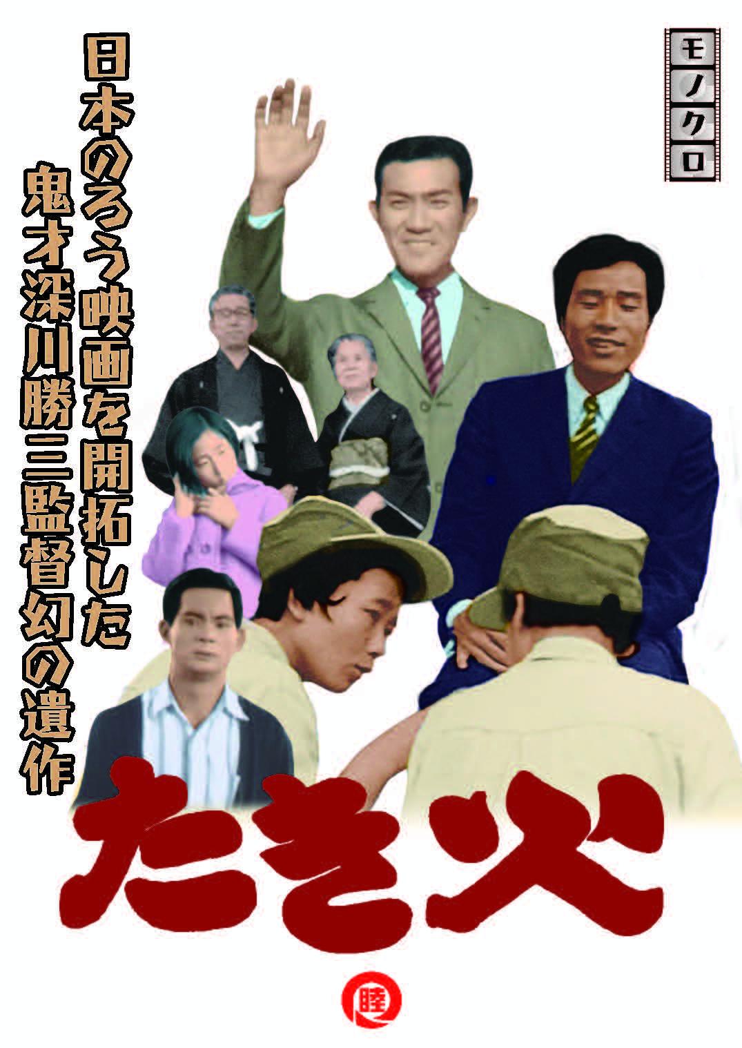 FukagawaTakibiOmote2