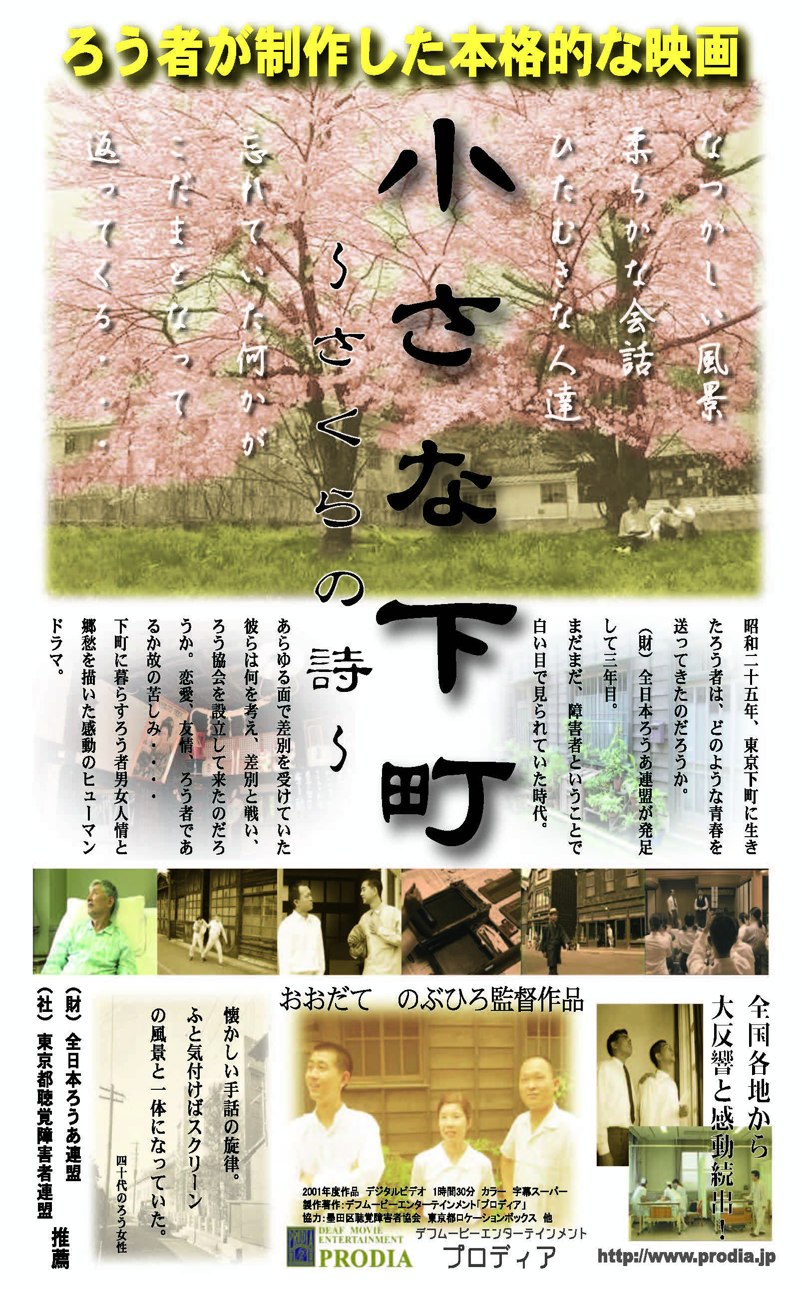 OdateShitamachiOmote2