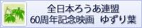 全日本ろうあ連盟60周年記念映画 ゆずり葉