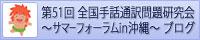 第51回 全国手話通訳問題研究会 ~サマーフォーラムin沖縄~ ブログ