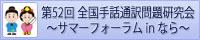 第52回全国手話通訳問題研究集会~サマーフォーラムinなら~