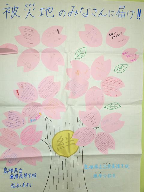 全日本ろうあ連盟  » 島根県立邇摩高等学校、出雲養護学校邇摩分教室より応援メッセージをいただきました