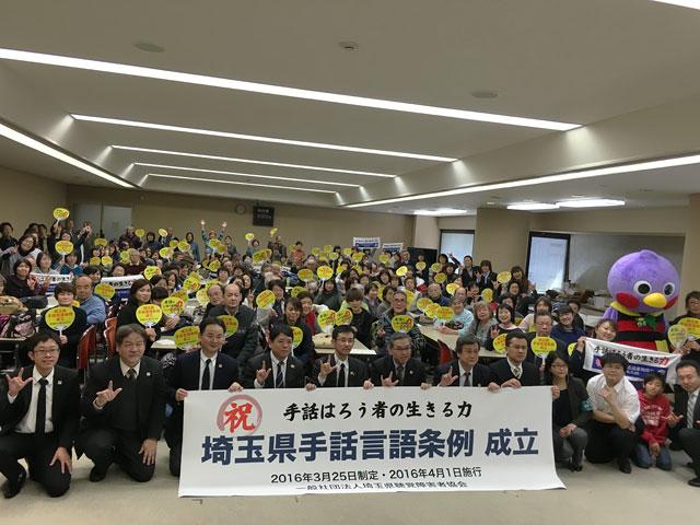 全日本ろうあ連盟 » 3月25日「埼玉県手話言語条例」が成立