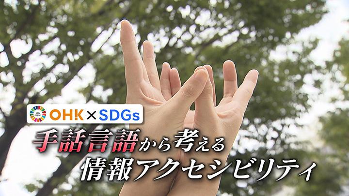 提供:岡山放送