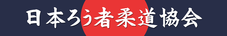 一般社団法人日本ろう者柔道協会