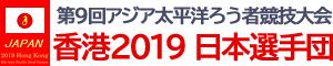 第9回アジア太平洋ろう者競技大会 香港2019 日本選手団