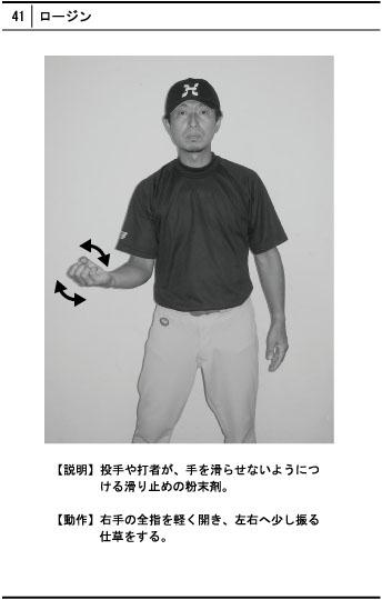 一般財団法人全日本ろうあ連盟 スポーツ委員会スポーツサイン:ソフトボール競技用語