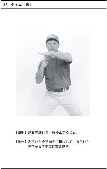 一般財団法人全日本ろうあ連盟 スポーツ委員会スポーツサイン:野球競技用語