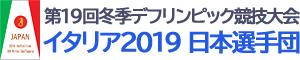 第19回冬季デフリンピック競技大会イタリア2019 日本選手団