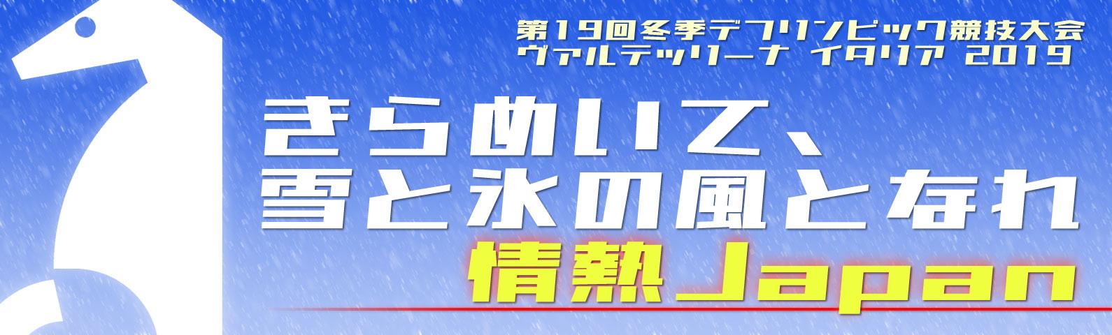 きらめいて、雪と氷の風となれ 情熱Japan
