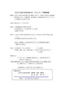 第7回日本ろう者水泳選手権大会のボランティア募集