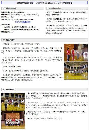 デフリンピック啓発ウェブサイト