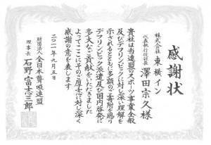 東横インへの感謝状(白黒写真)