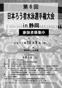 第6回日本ろう者水泳選手権大会ポスター