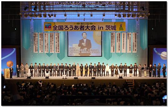 「第57回全国ろうあ者大会in茨城」開催!