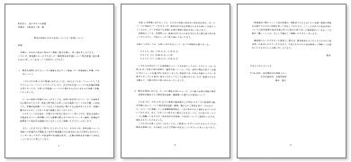 NHKの回答